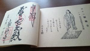 叡福寺河内飛鳥霊場御朱印