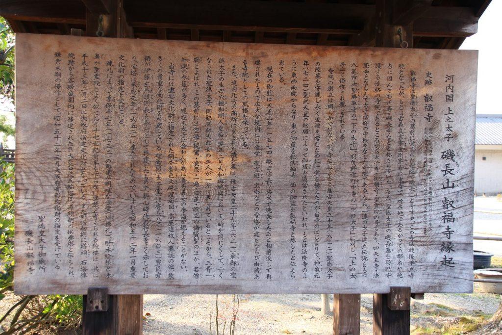 叡福寺縁起