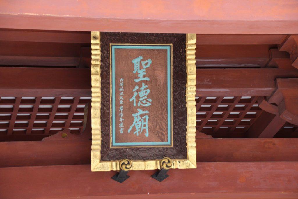 叡福寺扁額