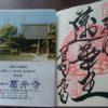 大阪府で頂いた御朱印・御朱印帳まとめました!かっこいい御朱印や限定御朱印も!~お寺編~