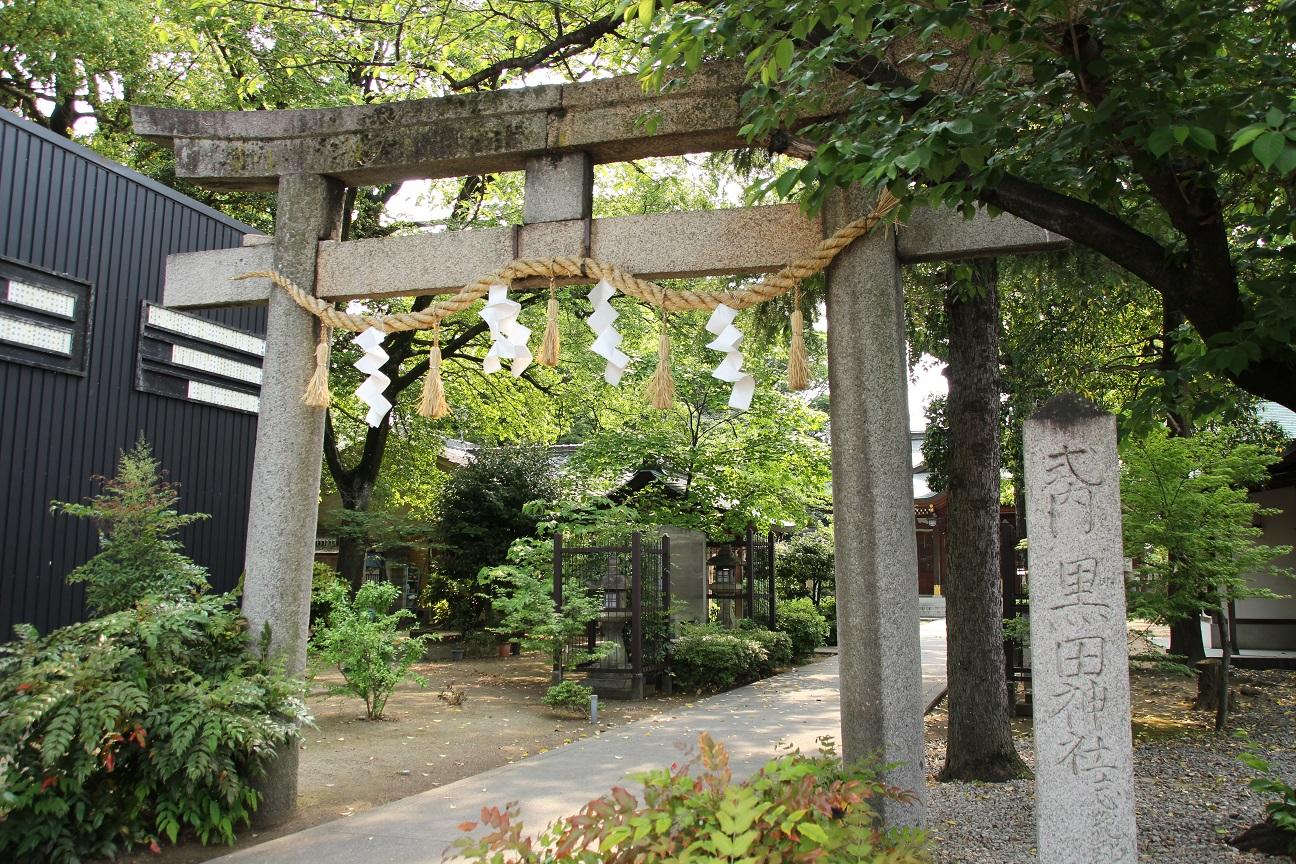 黒田神社 神八井耳命のかくし廟所【御朱印】