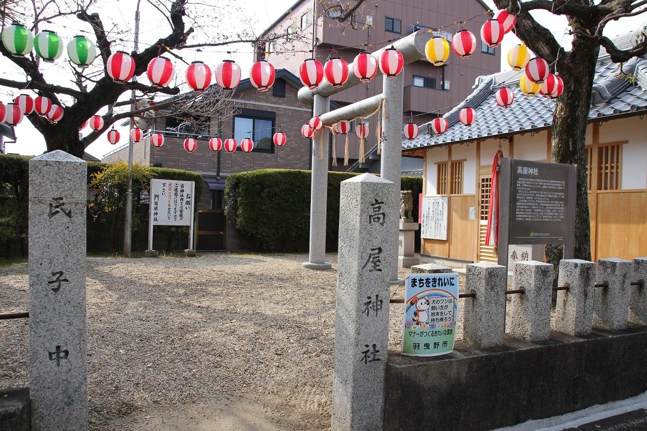 高屋神社 饒速日命を祀る古社(大阪府羽曳野市)