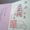染殿院(染殿地蔵院) 安産祈願と犬のかわいい御朱印(新京極商店街)