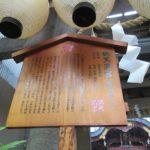 錦天満宮 鳥居が面白い!京都の珍景色【御朱印】