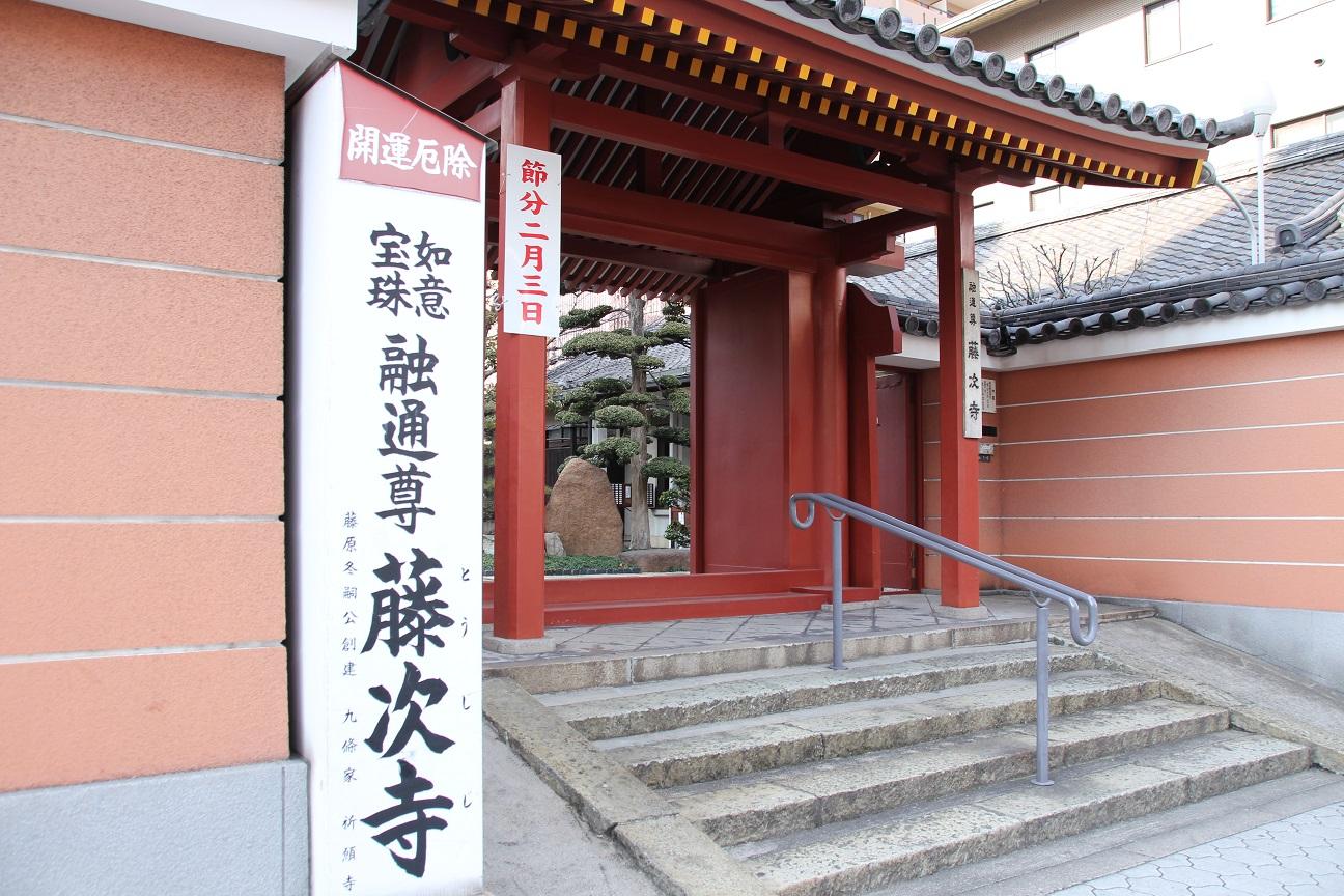 藤次寺 大阪の融通さん【御朱印】