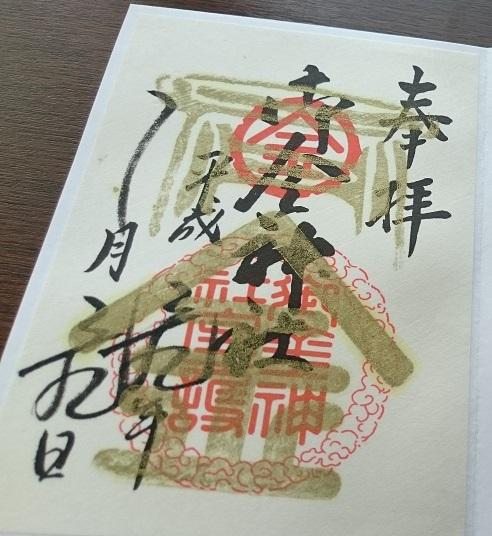 京都府で頂いた御朱印まとめました!かわいい&限定御朱印も!~神社・お寺~