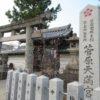 菅原天満宮(奈良) 日本最古の天満宮【御朱印】