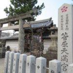 菅原天満宮 日本最古の天満宮(奈良県奈良市)