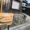 往生院 泉南熊野街道沿いにある古刹【御朱印】