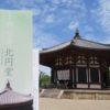 興福寺北円堂 春の特別開扉と期間限定御朱印