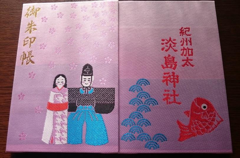 淡嶋神社 かわいいお雛さまの御朱印帳と御朱印