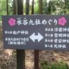 春日大社の「開運招福水谷九社めぐり」【御朱印】