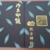 杭全神社 ナギの葉の紋様がステキな御朱印帳【御朱印】