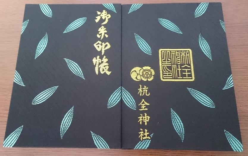 杭全神社の御朱印とナギの葉の紋様がステキな御朱印帳