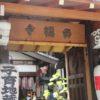 西福寺 六道の辻にある京都の子育地蔵【御朱印】