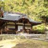 弘川寺(大阪) 桜と紅葉が美しい西行法師終焉の地【御朱印】