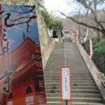 紀三井寺 春の到来を告げる桜と三つの霊泉【御朱印】