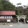 鹽竈神社 洞窟の中の安産・子授けの神様【御朱印】