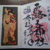 大阪府で頂いた御朱印・御朱印帳まとめました!かわいい&限定御朱印も!~神社編~