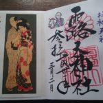 大阪府の神社で頂いた御朱印・御朱印帳まとめました!かわいい&限定御朱印も!【随時更新中】