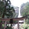 飛瀧神社 那智の滝の迫力がスゴイ!世界遺産のパワースポット!【御朱印】