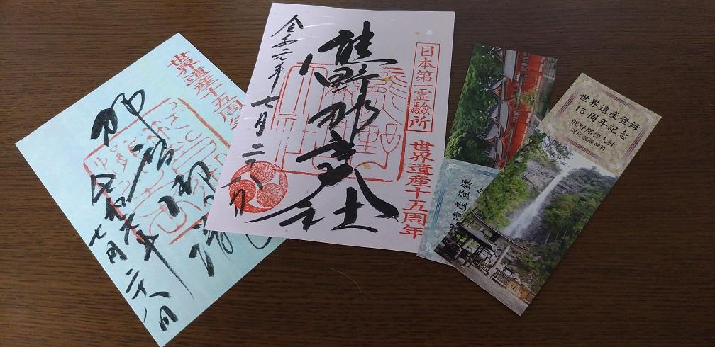 熊野那智大社 世界遺産登録十五周年記念御朱印を頂きました!【御朱印】