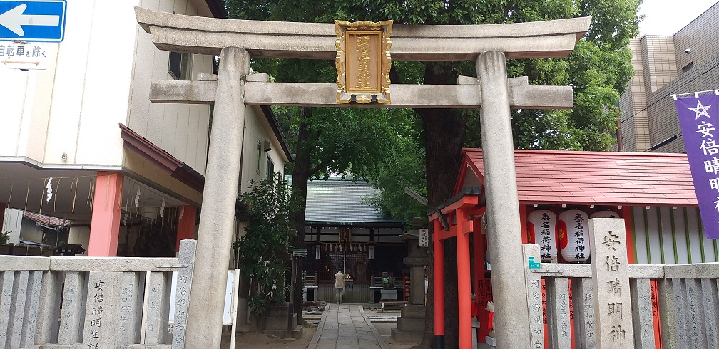 安倍晴明神社(大阪) 陰陽師・安倍晴明公誕生の伝承地【御朱印】