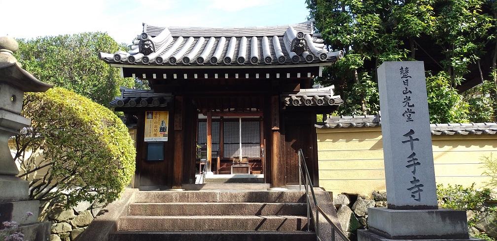 千手寺(東大阪市) 大きな千手観音さまと在原業平ゆかりのお寺【御朱印】