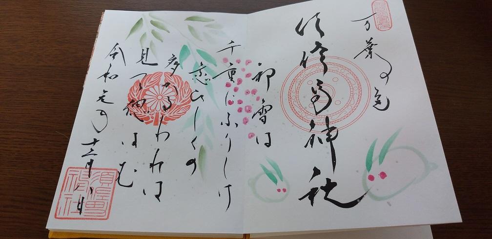 水堂須佐男神社で頂いた挿絵の素敵な御朱印