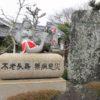 学文路苅萱堂(和歌山県)に伝わる人魚のミイラと親子悲話