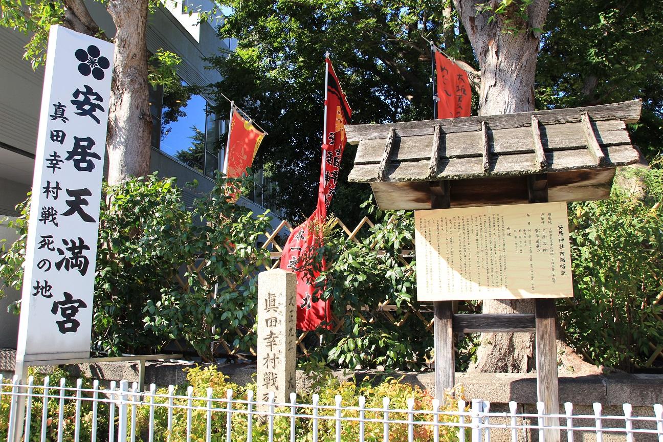 安居神社のご利益と御朱印 真田幸村戦死の地へ行ってみた!