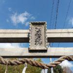 大祁於賀美神社(羽曳野市) 水の神様を祀る式内社