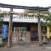 大歳神社(和歌山)の御朱印 木の俣にあるお賽銭箱が面白い!