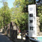 磐船神社(大阪) 岩窟めぐりで有名な天孫降臨の地は凄いパワースポットだった!【御朱印】