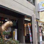 少彦名神社(大阪市) 病気平癒の神農さん【御朱印】