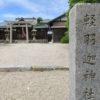 竹内街道を歩いて軽羽迦神社から白鳥陵古墳へ(羽曳野市)