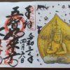 大日寺(吉野) 五智如来を祀る吉野山最古の寺院【御朱印】