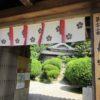 船宿寺(御所市) つつじが美しい関西花の寺霊場【御朱印】