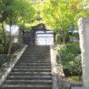 法道寺(堺市) 空海や最澄も参篭した多宝塔が美しい古刹【御朱印】